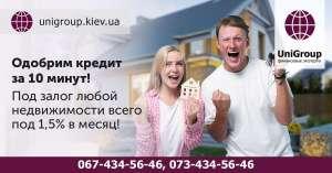 Кредит под залог квартиры за 2 часа Киев - изображение 1
