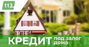 Кредит под залог квартиры наличными под 1,5% в месяц. - изображение 1