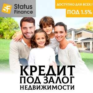Кредит под залог недвижимого имущества Киев - изображение 1