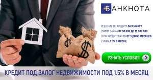Кредит под залог недвижимости без привязки к валюте. Кредиты до 15 млн грн наличными. - изображение 1