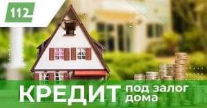 Кредит под залог недвижимости без справки о доходах Днепр. - изображение 1