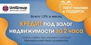 Кредит под залог недвижимости в Киеве под 1,5% в месяц. - изображение 1