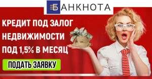 Кредит под залог недвижимости в Киеве - изображение 1