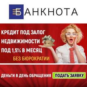 Кредит под залог недвижимости в Одессе. - изображение 1