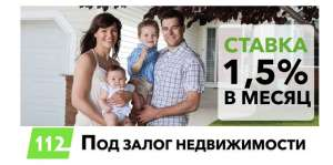 Кредит под залог недвижимости за 1 час - изображение 1