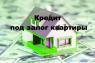 Перейти к объявлению: Кредит под залог недвижимости и автомобиля за 1 час