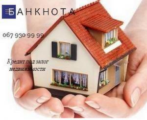Кредит под залог недвижимости и авто под 1,5% в месяц - изображение 1