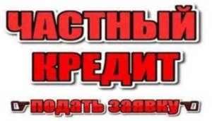 Кредит под залог недвижимости Киев. Быстрый кредит наличными. - изображение 1
