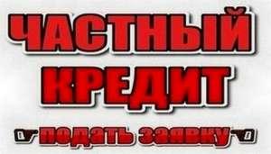 Кредит под залог недвижимости. Кредит в Киеве и области - изображение 1