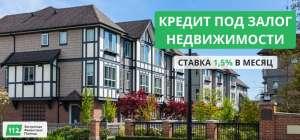 Кредит под залог недвижимости от 30 000 грн без справки о доходах - изображение 1