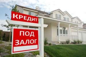 Кредит под залог недвижимости, перекредитация микрозаймов. - изображение 1