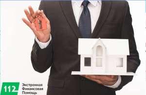 Кредит под залог недвижимости под 1,5% в месяц. Кредит от частного инвестора. - изображение 1
