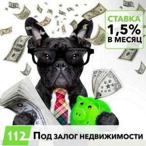 Кредит под залог недвижимости со ставкой от 1,5% в месяц Харьков. - изображение 1