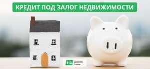Кредит под залог недвижимости со ставкой от 1,5% в месяц - изображение 1