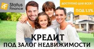 Кредит под 1,5 % Киев. Кредит наличными под залог. - изображение 1