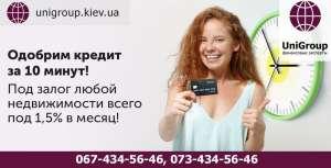 Кредит под 18% под залог квартиры в Киеве. - изображение 1
