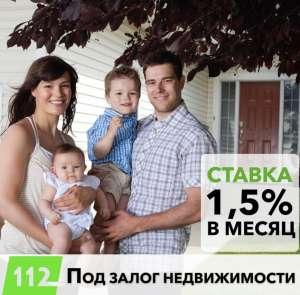 Кредит під заставу будинку Київ - изображение 1