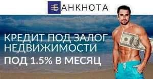 Кредит під заставу квартири Київ. - изображение 1