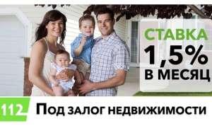 Кредит під заставу нерухомості за 1 годину Київ. - изображение 1