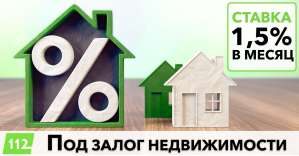Кредит під заставу нерухомості за 1 годину у Києві - изображение 1