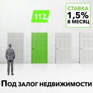 Кредит під заставу нерухомості за 1 годину у Києві. - изображение 1