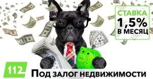 Кредит під заставу нерухомості за 1 годину у Київі. - изображение 1