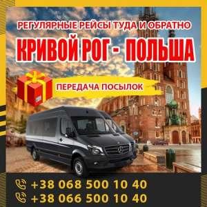 Кривой Рог - Польша маршрутки и автобусы KrivbassPoland - изображение 1