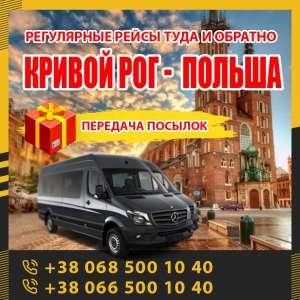 Кривой Poг - Зелена Гypа автобусы и мapшрутки KrіvbаssPоland - изображение 1