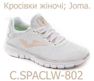 Кросівки; Joma C.SPACE_LADY_BLANCO. - изображение 1