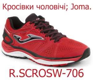 Кросівки Joma SUPER CROSS. - изображение 1