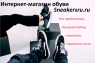 Крутые кроссовки и не только - изображение 3