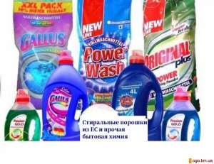 Купить бытовую химию оптом европейского производства - изображение 1