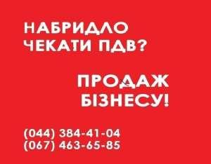 Купить готовую фирму с НДС Киев. ООО с НДС продажу - изображение 1