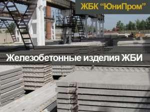 Купить ЖБИ изделия в Харькове - дорожные плиты, бордюры, вентиляционные блоки, кольца, крышки, и др. - изображение 1