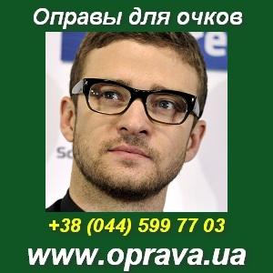 Купить качественные ОПРАВЫ для очков в Киеве и Украине. - изображение 1