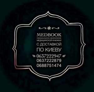 Купить медицинскую книжку без сдачи анализов Киев. - изображение 1