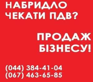 Купить ООО с НДС в Киеве. Купить готовый бизнес Киев. - изображение 1