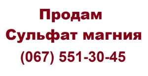 Купить Сульфат магния Кристалл. MG 16 S13 мешок 25 кг Кривой Рог. - изображение 1