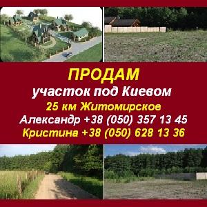 Купить участок под Киевом 25 км Житомирское с. Осыково. - изображение 1