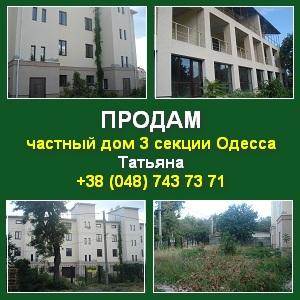 Купить частный дом от хозяина в Одессе 1200 кв.м. - изображение 1