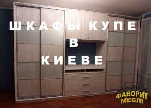 Купить шкаф купе в Киеве по низкой цене. - изображение 1