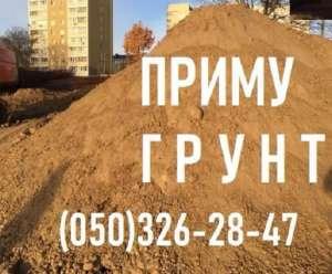 Куплю/Приму Грунт Гостомель - изображение 1