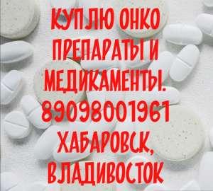 Куплю онко препараты и лекарства в Хабаровске Авастин, Акласта, Актемра, Актилизе, Алимта, Аранесп, Атгам, Афинитор, Бетаферон, - изображение 1