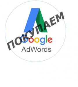 Куплю рекламные аккаунты Google Adwords (Ads) - изображение 1