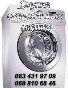 Куплю стиральную машину б/у в Одессе. - изображение 1
