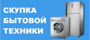 Куплю холодильник б/у в Одессе - изображение 1