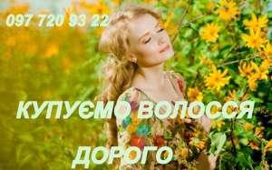 Купуємо волосся від 40 см. Вся Україна. - изображение 1