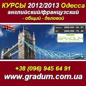 Курсы иностранных языков. Набор 2012/2013. Одесса - изображение 1