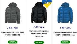 Куртка зимова коротка чорна Joma URBAN - изображение 1