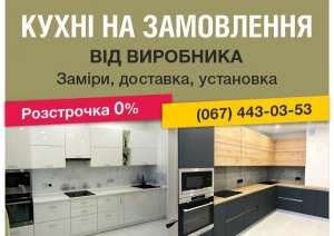 Кухні на замовлення, шафи-купе, гардеробні - изображение 1
